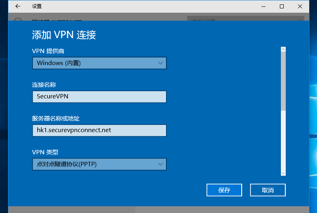 Setting up PPTP VPN on Windows 10, step 3