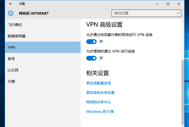 Setting up PPTP VPN on Windows 10, step 7