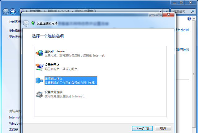 Setting up PPTP VPN on Windows 7, step 3