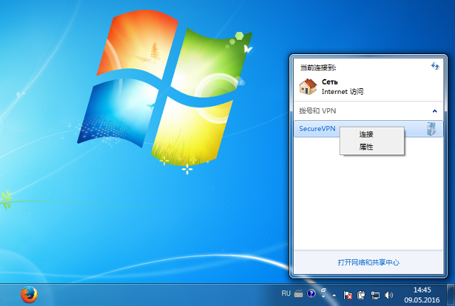 Setting up PPTP VPN on Windows 7, step 8
