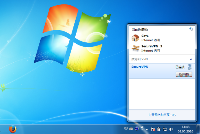 Setting up PPTP VPN on Windows 7, step 14