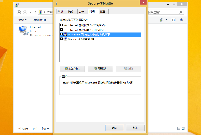 Setting up PPTP VPN on Windows 8, step 10