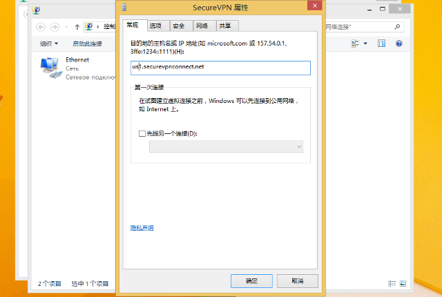 Setting up PPTP VPN on Windows 8, step 14