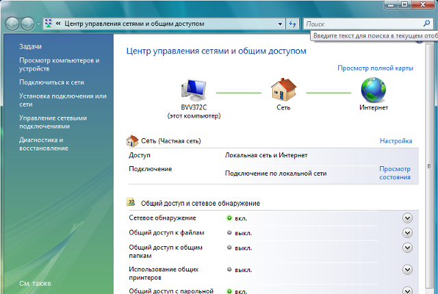 Настройка L2TP VPN на Windows Vista, шаг 2