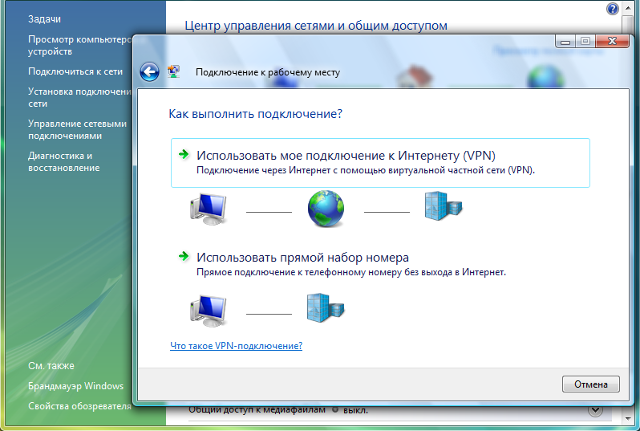 Настройка L2TP VPN на Windows Vista, шаг 4