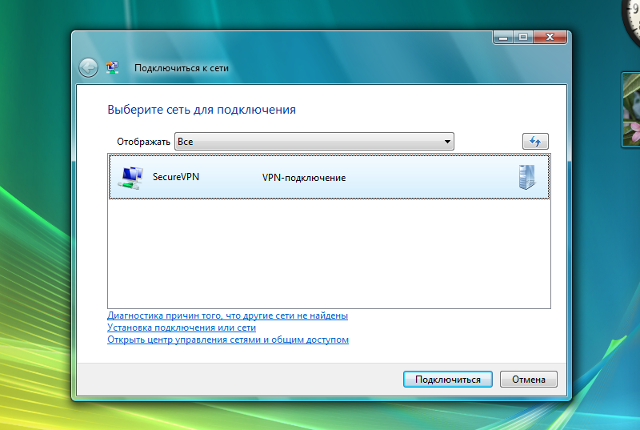 Настройка L2TP VPN на Windows Vista, шаг 12