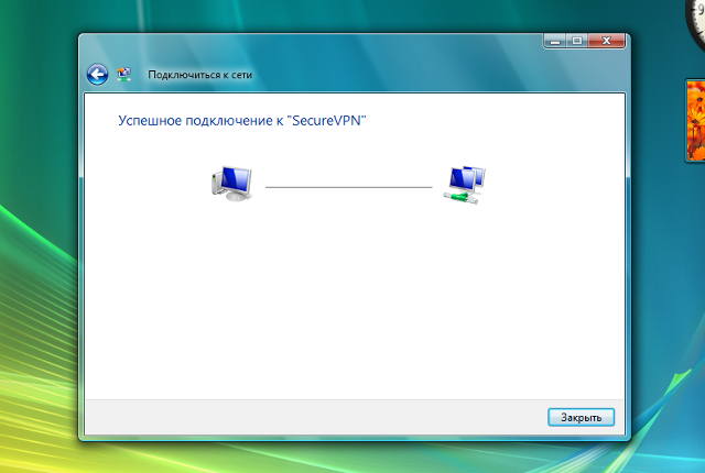 Настройка L2TP VPN на Windows Vista, шаг 14