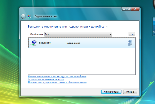 Настройка L2TP VPN на Windows Vista, шаг 15