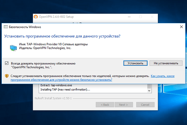 Настройка OpenVPN на Windows 10, шаг 7