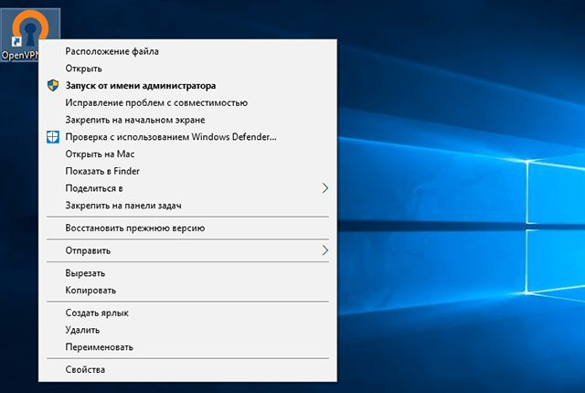 Настройка OpenVPN на Windows 10, шаг 9