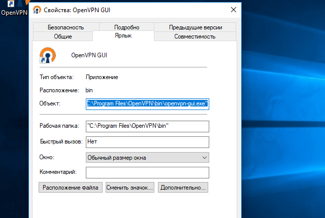 Настройка OpenVPN на Windows 10, шаг 10