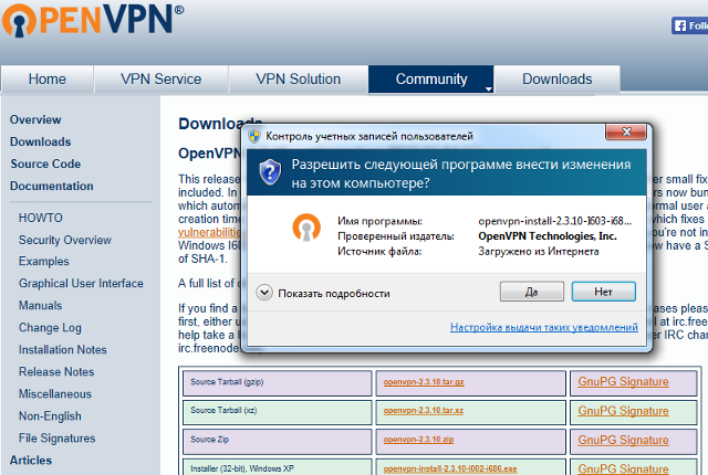 Настройка OpenVPN на Windows 7, шаг 2