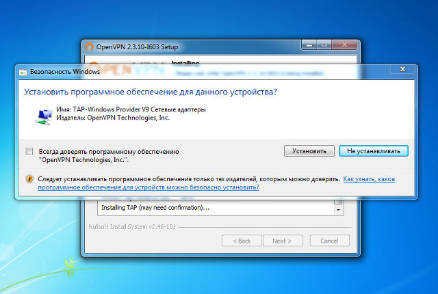 Настройка OpenVPN на Windows 7, шаг 7