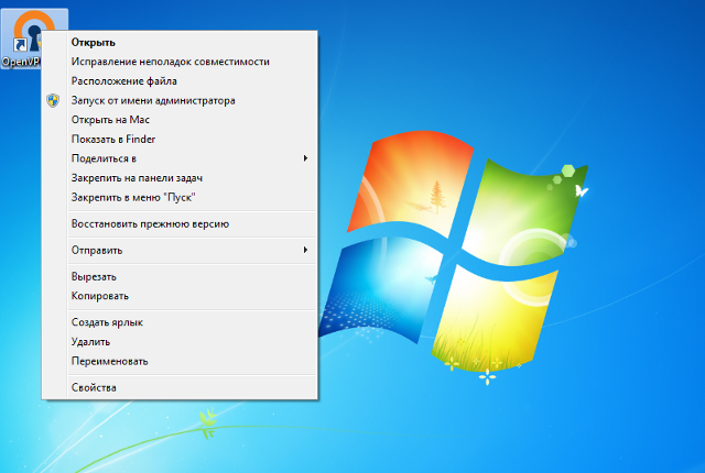 Настройка OpenVPN на Windows 7, шаг 9