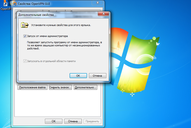 Настройка OpenVPN на Windows 7, шаг 11