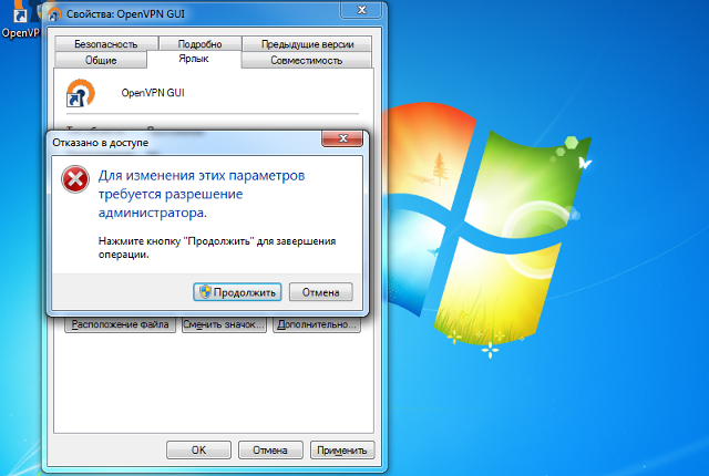 Настройка OpenVPN на Windows 7, шаг 12