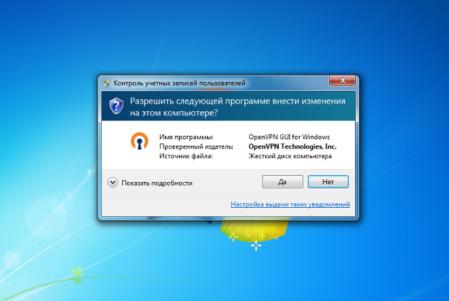 Настройка OpenVPN на Windows 7, шаг 15
