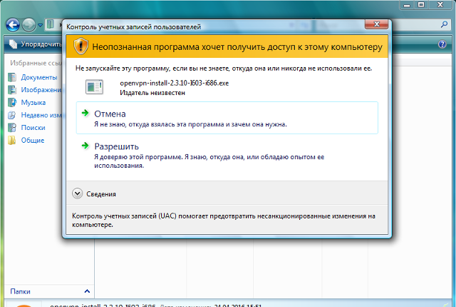 Настройка OpenVPN на Windows Vista, шаг 2