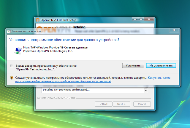 Настройка OpenVPN на Windows Vista, шаг 7