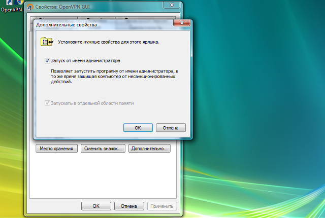 Настройка OpenVPN на Windows Vista, шаг 11