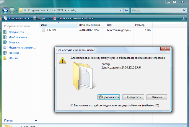 Настройка OpenVPN на Windows Vista, шаг 14