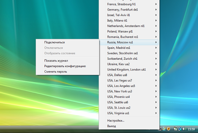 Настройка OpenVPN на Windows Vista, шаг 16