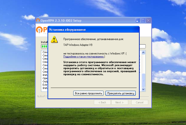 Настройка OpenVPN на Windows XP, шаг 7