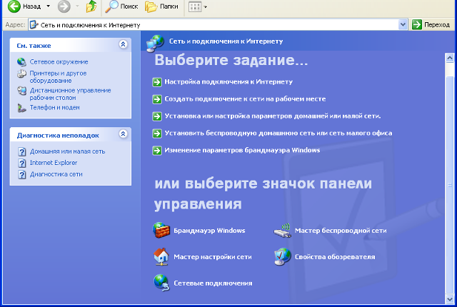 Настройка PPTP VPN на Windows XP, шаг 1