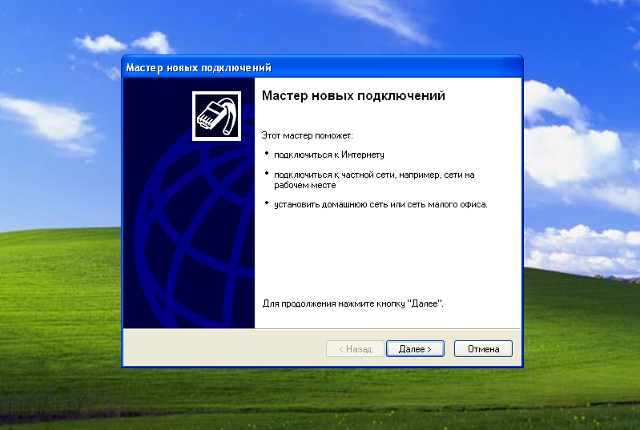 Настройка PPTP VPN на Windows XP, шаг 3