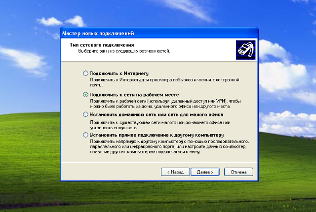 Настройка PPTP VPN на Windows XP, шаг 4