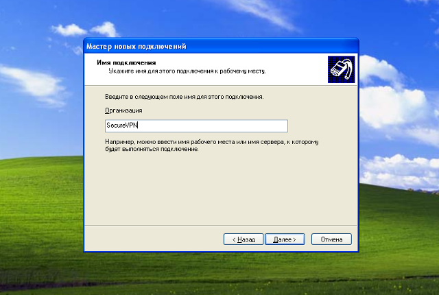 Настройка PPTP VPN на Windows XP, шаг 6