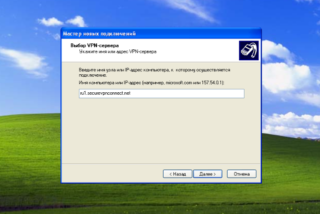 Настройка PPTP VPN на Windows XP, шаг 7