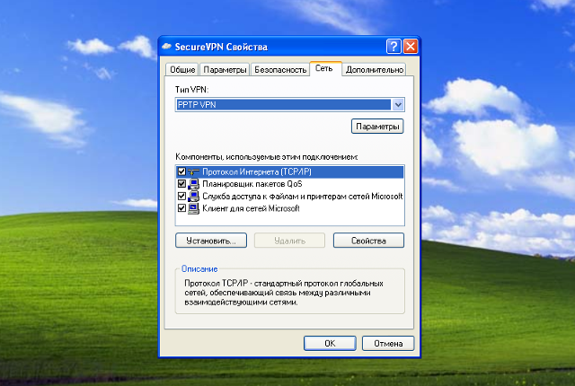 Настройка PPTP VPN на Windows XP, шаг 10