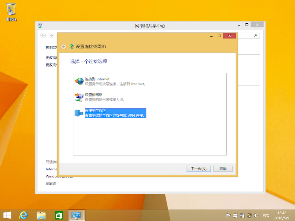 Setting up PPTP VPN on Windows 8, step 4