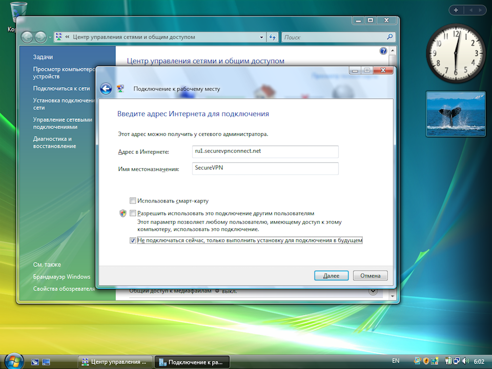 Настройка L2TP VPN на Windows Vista, шаг 5
