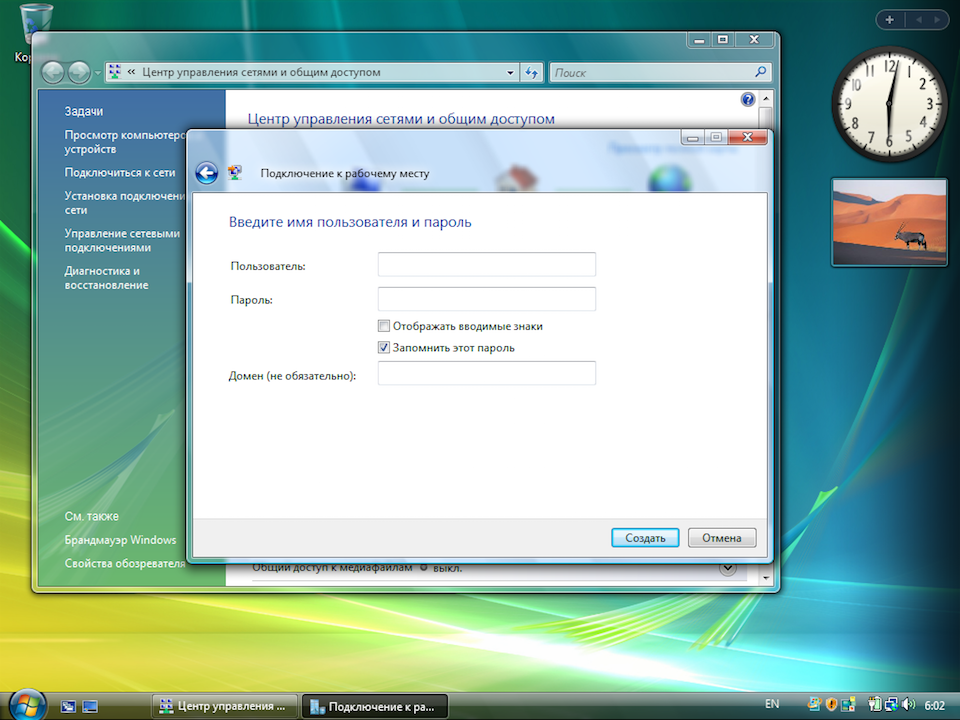 Настройка L2TP VPN на Windows Vista, шаг 6
