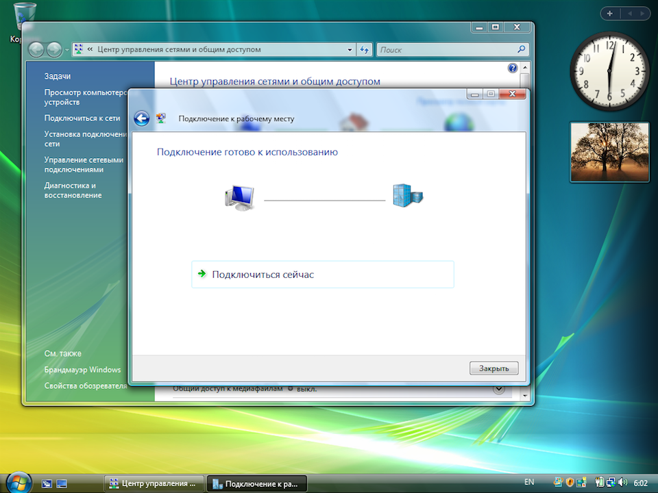Настройка L2TP VPN на Windows Vista, шаг 7