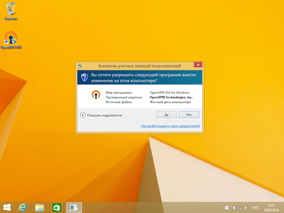 Настройка OpenVPN на Windows 8, шаг 15