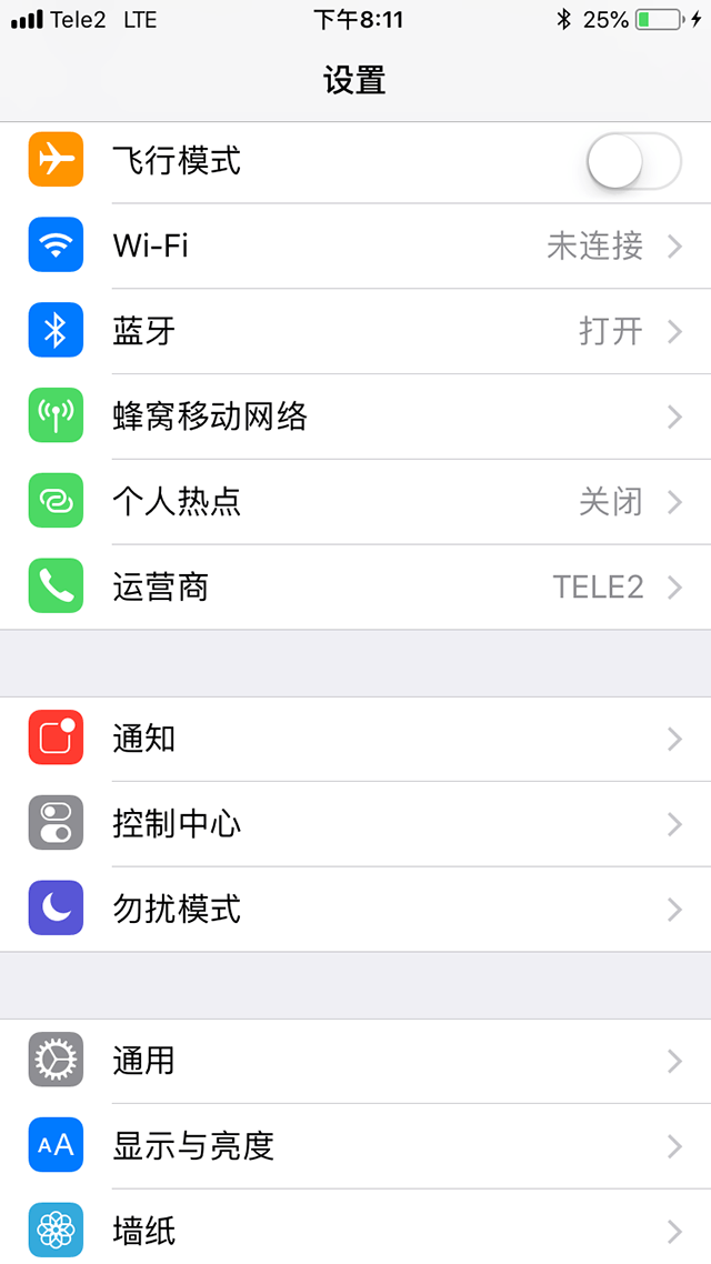 Setting up L2TP VPN on iOS, step 2