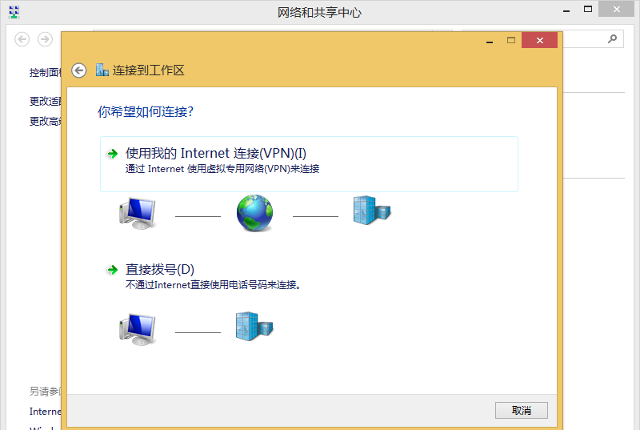 Setting up PPTP VPN on Windows 8, step 5