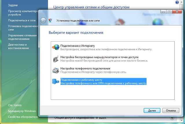 Настройка L2TP VPN на Windows Vista, шаг 3