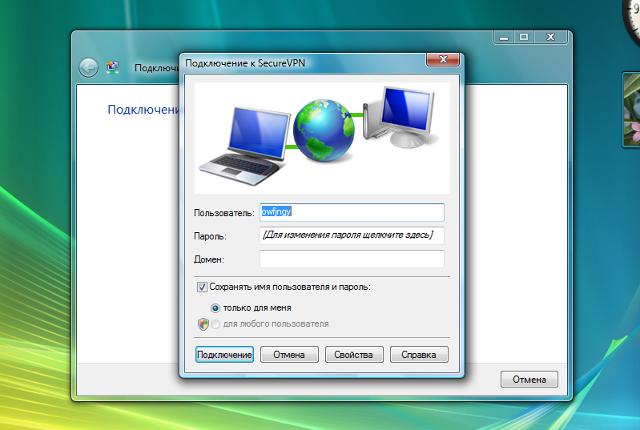 Настройка L2TP VPN на Windows Vista, шаг 13