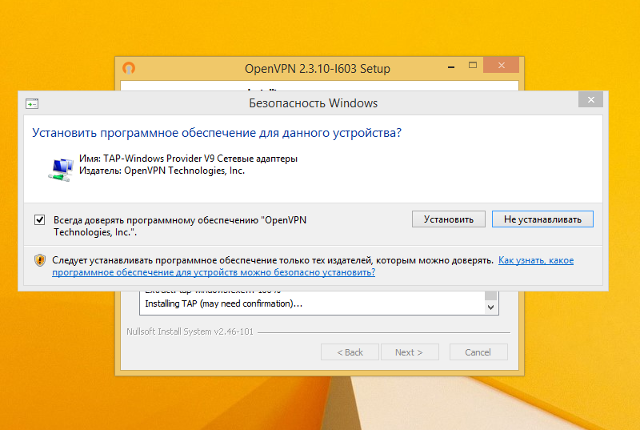 Настройка OpenVPN на Windows 8, шаг 7