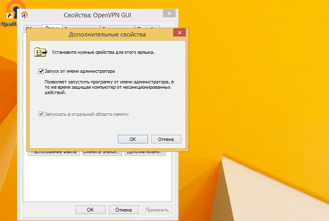 Настройка OpenVPN на Windows 8, шаг 11