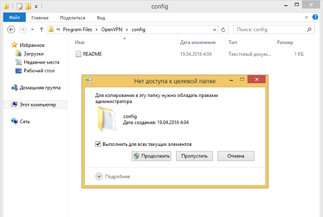 Настройка OpenVPN на Windows 8, шаг 14