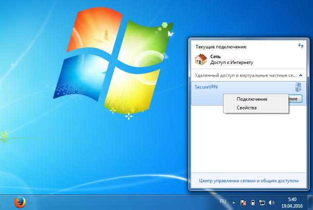 Как подключить vpn на windows