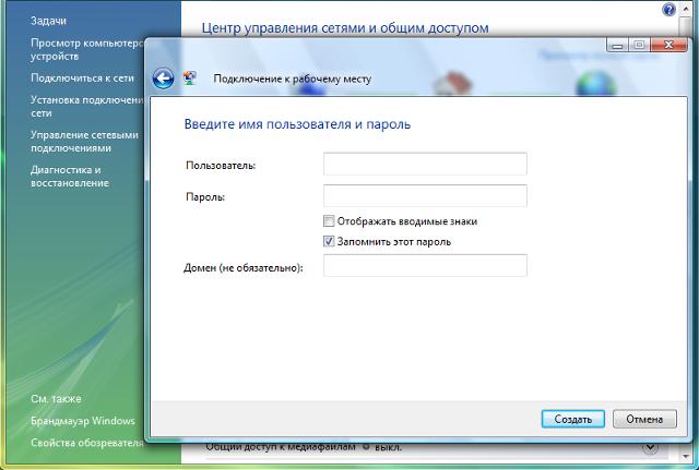 SecureVPN Настройка PPTP VPN соединения в Windows Vista